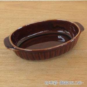 グラタン皿 オーバル 18cm ブラウン 磁器 シンプル おしゃれ 業務用 美濃焼