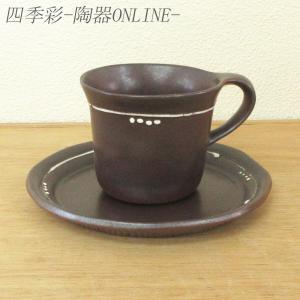 コーヒーカップ ソーサー 茶天目点筋フローラ コーヒーカップ 陶器 おしゃれ 美濃焼 業務用|shikisaionline