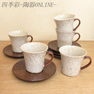 コーヒーカップ ソーサー アメ釉 年輪 5客セット コーヒーカップ 陶器 おしゃれ 美濃焼 業務用|shikisaionline