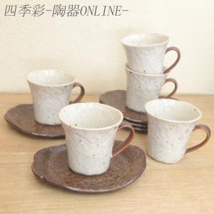 コーヒーカップ ソーサー 5客セット アメ釉 コーヒーカップ 陶器 おしゃれ 美濃焼 業務用|shikisaionline
