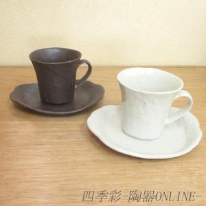 コーヒーカップ ソーサー 2客セット 黒伊賀 白粉引 コーヒーカップ 陶器 おしゃれ 美濃焼 業務用|shikisaionline