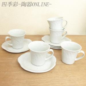 コーヒーカップ ソーサー 5客セット 白粉引 コーヒーカップ 陶器 おしゃれ 美濃焼 業務用|shikisaionline