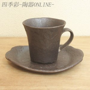 コーヒーカップ ソーサー 黒伊賀 コーヒーカップ 陶器 おしゃれ 美濃焼 業務用|shikisaionline