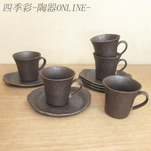 コーヒーカップ ソーサー 5客セット 黒伊賀 コーヒーカップ 陶器 おしゃれ 美濃焼 業務用|shikisaionline