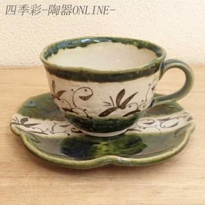 コーヒーカップソーサー 土物 織部唐草輪花 美濃焼 カフェ ...