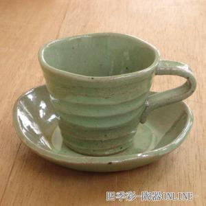 コーヒーカップソーサー ヒワ流しさざなみ 美濃焼 カフェ 食...