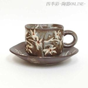 コーヒーカップ ソーサー 窯変鼠志野 コーヒーカップ 陶器 おしゃれ 美濃焼 業務用 8y748-42-304 shikisaionline