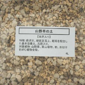 山野草の土 元肥入り(4L)|shikoku-garden