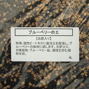 ブルーベリーの土 元肥入り(4L)|shikoku-garden