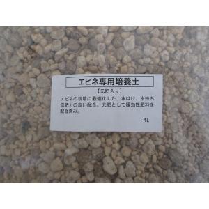 エビネの土 元肥入り4L×5袋|shikoku-garden