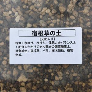宿根草の土 元肥入り(20L)|shikoku-garden