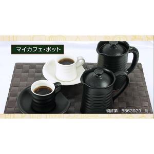 マイカフェポット(大)ポット単品 ブラック|shikou-tb