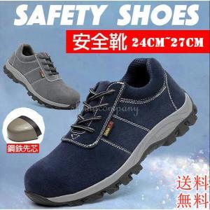 安全靴 作業靴 ワークマン 靴 鋼鉄先芯 スニーカー カジュアル 幅広 クッション 軽量 抗菌 消臭 通気 耐磨耗 工事現場 父の日 プレゼント 送料無料の画像