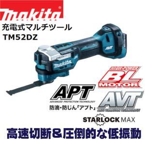 マキタ TM52DZ 充電式マルチツール(※スターロック・スターロックプラス・マックス替刃使用可・OIS規格使用不可) 18V(本体のみ)◆ shima-takatsuki