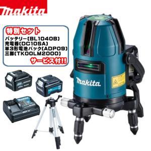 マキタ SK40GD 充電式グリーンレーザー墨出し器 10.8V オリジナルセット品(バッテリー4.0Ah・充電器・単3形電池パック・三脚付)◆ shima-takatsuki