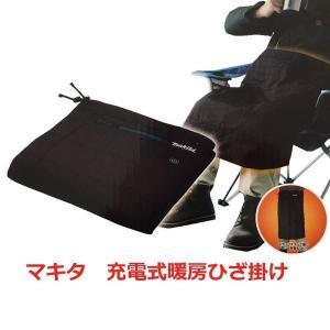 マキタ CB200DBK 充電式暖房ひざ掛け(ブランケット)(黒)10.8V/14.4V/18V兼用 本体のみ(バッテリ・バッテリホルダ・充電器別売) shima-takatsuki