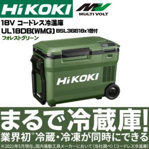 ハイコーキ HiKOKI コードレス冷温庫 UL18DB(WMG) フォレストグリーン 本体+バッテリー(BSL36B18) マルチボルト14.4V・18V・36V対応 ◆ shima-takatsuki