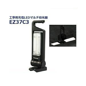 パナソニック 工事用充電LEDマルチ投光器(1500ルーメン) EZ37C3|shima-uji
