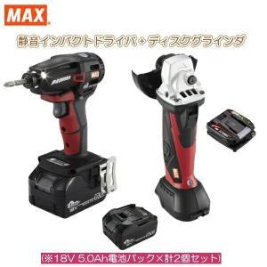 マックス [18年夏モデル]18V充電工具コンボセット 充電式静音インパクトドライバ[PJ-SD102-B2C/1850A]&充電式ディスクグラインダ[PJ-DG101]|shima-uji