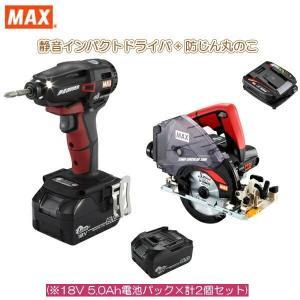 マックス [18年冬モデル]18V充電工具コンボセット 充電式静音インパクトドライバ[PJ-SD102-B2C/1850A]&充電式防じん丸のこ[PJ-CS53CDP]|shima-uji