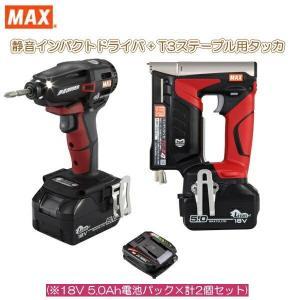 マックス [18年冬モデル]18V充電工具コンボセット 充電式静音インパクトドライバ[PJ-SD102-B2C/1850A]&T3ステープル用充電式タッカ[TG-Z4]|shima-uji