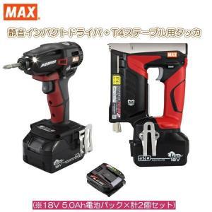 マックス [18年冬モデル]18V充電工具コンボセット 充電式静音インパクトドライバ[PJ-SD102-B2C/1850A]&T4ステープル用充電式タッカ[TG-ZB2]|shima-uji