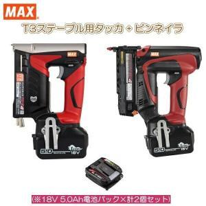 マックス コンボセット T3ステープル用充電式タッカ[TG-Z4-BC/1850A]&充電式ピンネイラ[TJ-35P4]&電池[JP-L91850A]|shima-uji