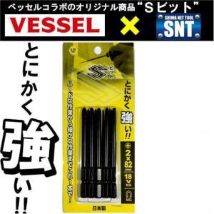 ベッセル×シマ Sビット +2×82 5本組×3パック CC5P2082D コラボ商品 ◇の商品画像|ナビ