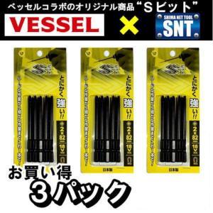 ベッセル×シマ Sビット +2×82 5本組×3パック CC5P2082D コラボ商品 ◇|shima-uji