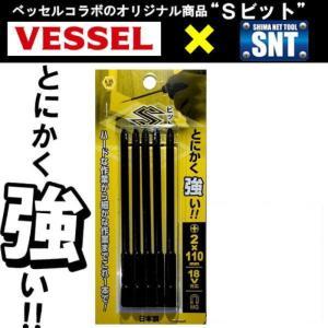 ベッセル×シマ Sビット +2×110 5本組 CC5P2110D コラボ商品 ◇|shima-uji