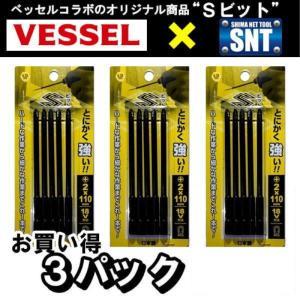 ベッセル×シマ Sビット +2×110 5本組×3パック CC5P2110D コラボ商品 ◇|shima-uji