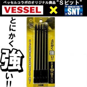 ベッセル×シマ Sビット +2×150 5本組 CC5P2150D コラボ商品 ◇|shima-uji