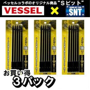 ベッセル×シマ Sビット +2×150 5本組×3パック CC5P2150D コラボ商品 ◇|shima-uji