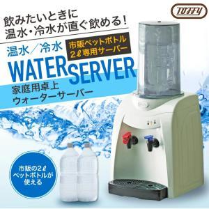 【送料無料】Toffy ウォーターサーバー 卓上型温冷両用タ...