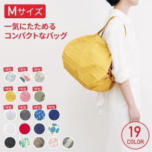 【メール便送料無料】マーナ シュパット コンパクトバック Mサイズ S411  エコバック