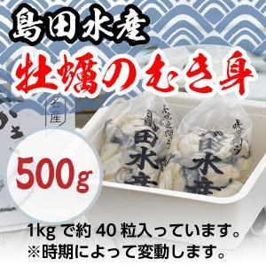 広島県産 島田水産 牡蠣むき身 500g|shimadasuisan