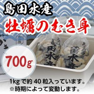 広島県産 島田水産 牡蠣むき身  700g|shimadasuisan