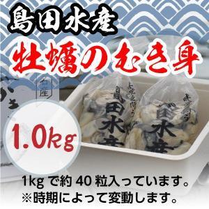 広島県産 島田水産 牡蠣むき身 1.0kg|shimadasuisan