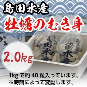 広島県産 島田水産 牡蠣むき身 2.0kg|shimadasuisan