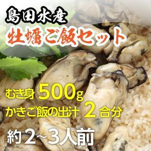 広島県産 島田水産 牡蠣詰め合せ むき身500g/かき飯のダシ(2合)|shimadasuisan