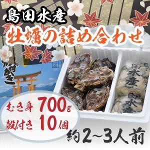 広島県産 島田水産 牡蠣詰め合せ むき身700g/殻付き10個|shimadasuisan