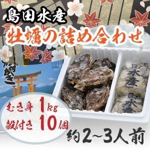 広島県産 島田水産 牡蠣詰め合せ むき身1.0kg/殻付10個|shimadasuisan