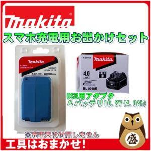 【makita】マキタ<日本国内正規流通品バッテリとアダプタの特別セット> スライド式10.8V(4...