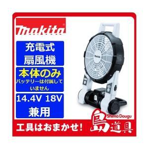 【makita】マキタ 充電式ファン(業務用扇風機)(ACア...