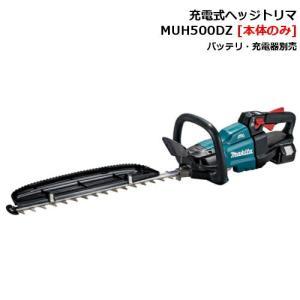 マキタ MUH500DZ 充電式生垣バリカン(充電式ヘッジトリマ) 刈込幅500mm 18V(※本体...