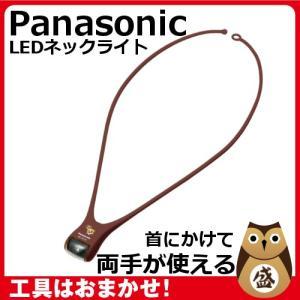あすつく対応 パナソニック LEDネックライト(首にかけて両手が使えるハンズフリー懐中電灯) BF-AF10/JHR 「風神雷神図」デザイン(チョコレート)