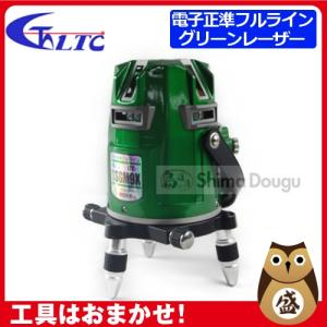 【LTC】テクノ販売 フルライン電子整準グリーンレーザー墨出し器 「グリコンレーザー」 LTC-SS...