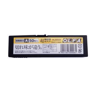 オルファ カッターL型替刃LBB50K 黒18×100mm 50枚入
