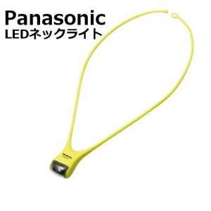 あすつく対応 パナソニック LEDネックライト(首にかけて両手が使えるハンズフリー懐中電灯) BF-...