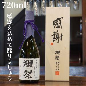 獺祭(だっさい)  2割3分 720ml 箱付き(感謝箱) 日本酒 純米大吟醸 shimamotosaketen